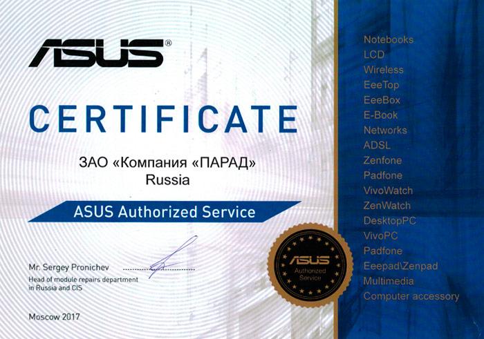 Авторизационное свидетельство на гарантийный ремонт и обслуживание техники ASUS на 2017 год