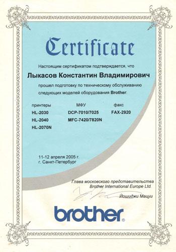 Авторизационное свидетельство на гарантийный ремонт и обслуживание печатной техники BROTHER
