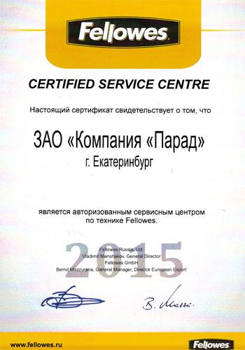 Авторизационное свидетельство на гарантийный ремонт и обслуживание продукции FELLOWES