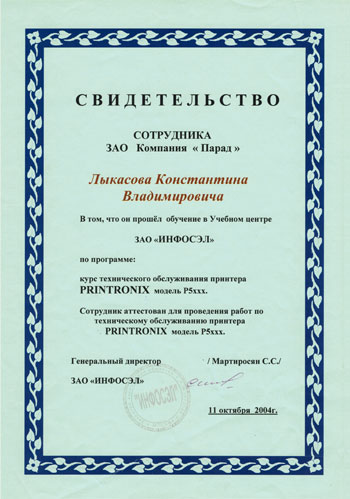 Авторизационное свидетельство на гарантийный ремонт и обслуживание печатной техники PRINTRONIX
