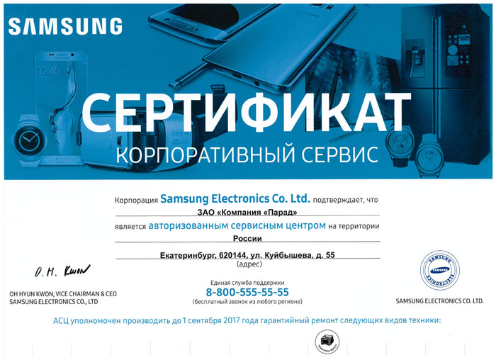 Авторизационное свидетельство на гарантийный ремонт и обслуживание печатной техники SAMSUNG