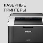 Лазерные принтеры Brother