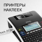 Принтеры для печати этикеток Brother P-Touch